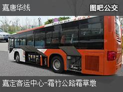 上海嘉唐华线上行公交线路