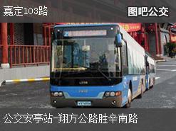 上海嘉定103路上行公交线路