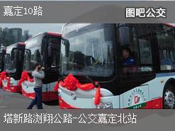 上海嘉定10路上行公交线路