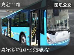 上海嘉定111路上行公交线路