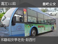 上海嘉定112路上行公交线路