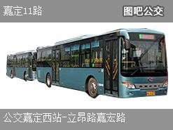 上海嘉定11路上行公交线路