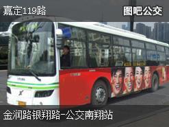 上海嘉定119路上行公交线路