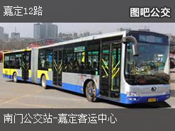 上海嘉定12路上行公交线路