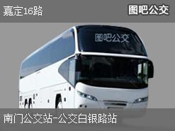 上海嘉定16路上行公交线路