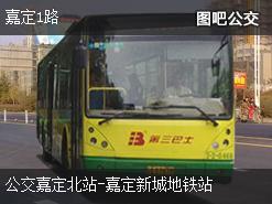 上海嘉定1路上行公交线路