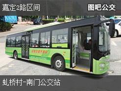 上海嘉定2路区间上行公交线路