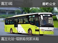 上海嘉定3路上行公交线路