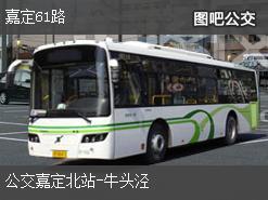 上海嘉定61路上行公交线路