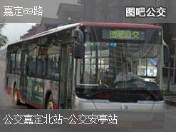 上海嘉定69路上行公交线路