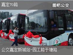 上海嘉定70路上行公交线路