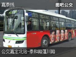 上海嘉泰线上行公交线路