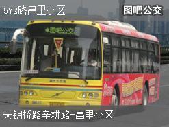 上海572路昌里小区上行公交线路