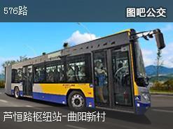 上海576路上行公交线路