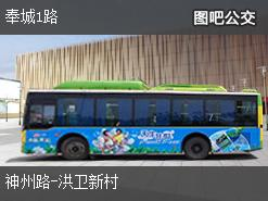 上海奉城1路上行公交线路