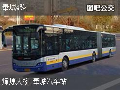 上海奉城4路上行公交线路