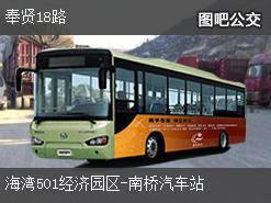 上海奉贤18路下行公交线路