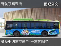 上海守航夜宵专线公交线路