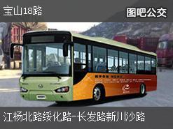 上海宝山18路上行公交线路