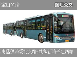 上海宝山20路上行公交线路