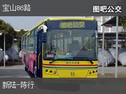 上海宝山86路上行公交线路