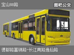 上海宝山88路上行公交线路