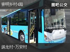 上海崇明乡村4路上行公交线路