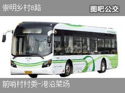 上海崇明乡村8路上行公交线路