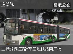 上海庄莘线上行公交线路