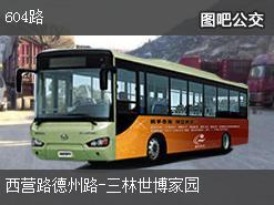 上海604路上行公交线路