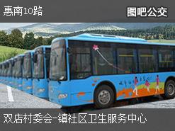 上海惠南10路上行公交线路
