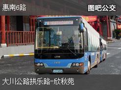 上海惠南6路上行公交线路