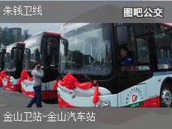 上海朱钱卫线上行公交线路