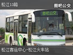 上海松江13路上行公交线路