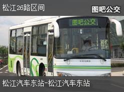 上海松江26路区间公交线路