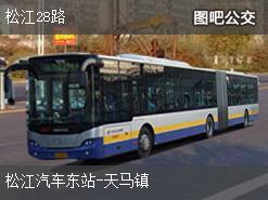 上海松江28路上行公交线路