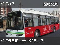 上海松江31路上行公交线路
