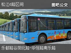 上海松江6路区间上行公交线路