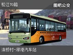 上海松江70路上行公交线路