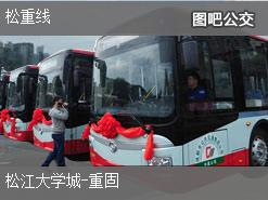 上海松重线上行公交线路