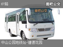 上海67路上行公交线路