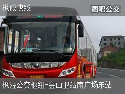 上海枫戚快线上行公交线路