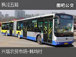 上海枫泾五路上行公交线路