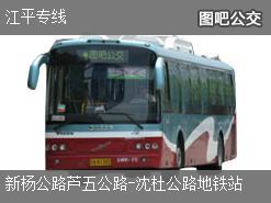 上海江平专线上行公交线路
