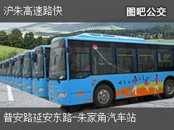 上海沪朱高速路快上行公交线路