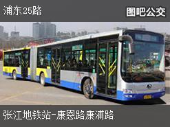 上海浦东25路上行公交线路