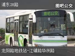 上海浦东28路上行公交线路