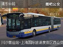 上海浦东50路上行公交线路