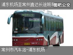 上海浦东机场至常州直达长途班车上行公交线路