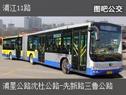 上海浦江11路上行公交线路